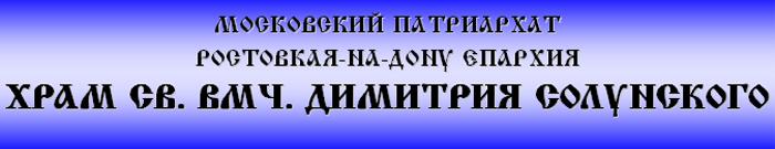 Храм св вмч димитрия солунского